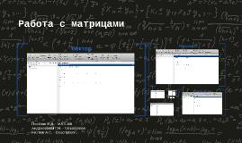Работа с матрицами