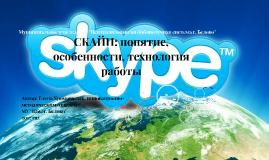Skype, скайп