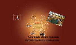 Copy of Основные этапы развития государственного управления