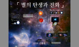 Copy of 별의 탄생과 진화