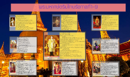 Copy of พระมหากษัตริย์ไทยรัชกาลที่1-9