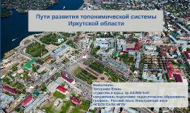 Copy of Пути развития топонимической системы Иркутской области