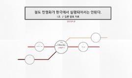철도 민영화가 한국에서 실행되어서는 안된다.