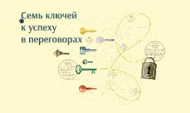 Copy of Семь ключей к успеху в переговорах