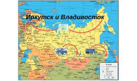 Иркутск и Владивосток