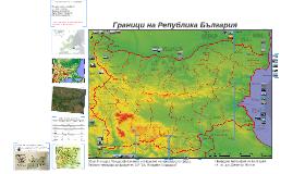 Граници на България