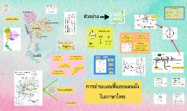 การอ่านแผนที่และแผนผังในภาษาไทย