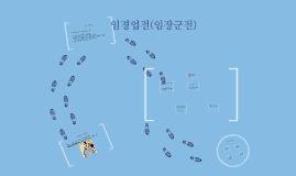 Copy of 임경업전(임장군전)