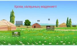 Қазақ халқының мәдениеті