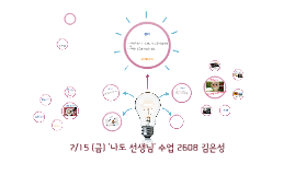 7/15 (금) '나도 선생님' 수업 2608 김은성