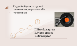 Copy of Copy of Студийн бүтээгдэхүүний төлөвлөгөө, маркетингийн төлөвлөгөө