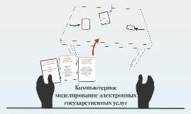 Компьютерное моделирование электронных государственных услуг