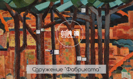 """НПО """"Фабриката"""""""