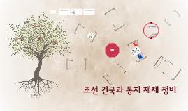 조선 건국과 통치체제