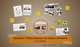 Пројекат Образовање за права детета
