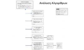 ΑΕΠΠ-Ανάλυση Αλγορίθμων