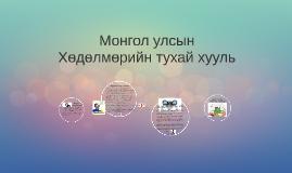Монгол улсын