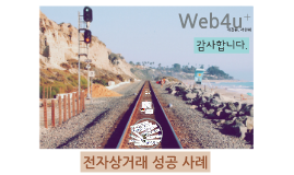 Web4u⁺