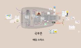 Copy of 국부론