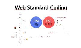Web Standard Coding 2018