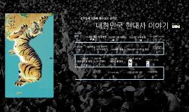 """Copy of Copy of 정부 형태 변천을 중심으로 한 """"대한민국 현대사 이야기"""""""