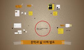 문학과 삶 강의 사례 발표