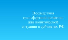 Tkacheva_presentation