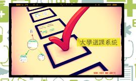Copy of 大學選課系統 cos