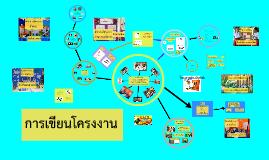 การเขียนโครงงานในภาษาไทย