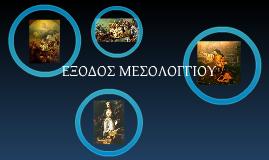 ΠΟΛΙΟΡΚΙΑ ΚΑΙ ΕΞΟΔΟΣ ΜΕΣΟΛΟΓΓΙΟΥ