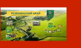 Projekti v Rezeknenskom kraje 2017