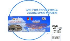 Copy of Copy of МОНГОЛ-СОЛОНГОСЫН ПОЛИТЕХНИК КОЛЛЕЖ
