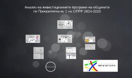 Анализ на инвестиционните програми на общините