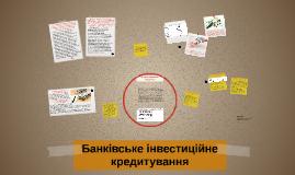 Copy of 1) Принципи банківського інвестиційного кредиту