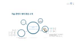 기술 콘텐츠 제작 환경 소개