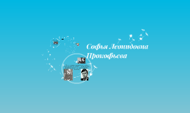Copy of Софья Леонидовна Прокофьева