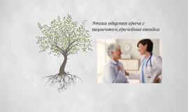 Этика общения врача с пациентом,врачебная ошибка