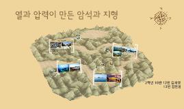 3변성암_대이작도_2015_10_12김채영13김현정