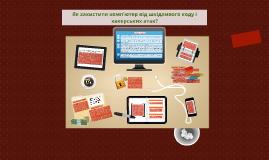 Copy of Як захистити комп'ютер від шкідливого коду і хакерських атак