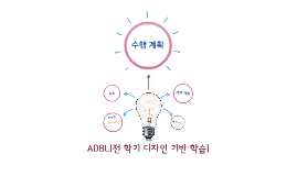 ADBL(전 학기 디자인 기반 학습)