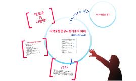 공통교육_제제개선팀