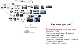 Copy of Съемка и обработка пейзажей