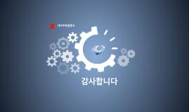 강의자료_국장님_최종
