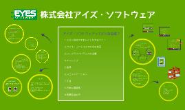 社外(株)アイズ・ソフトウェア説明会用