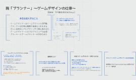 脱「プランナー」~ゲームデザインの仕事~
