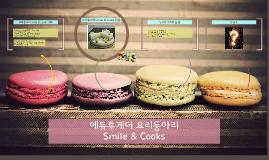 Copy of 에듀투게더 요리동아리