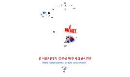 Country Notebook: South Korea