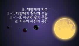 Ⅱ-1-3. 2)지구의 자전과 공전