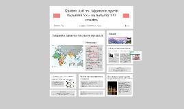 Країни Азії та Африки в др. пол. XX ст.