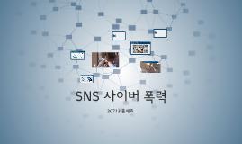 SNS 사이버 폭력